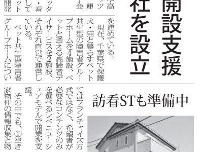 2018年10月3日の高齢者住宅新聞